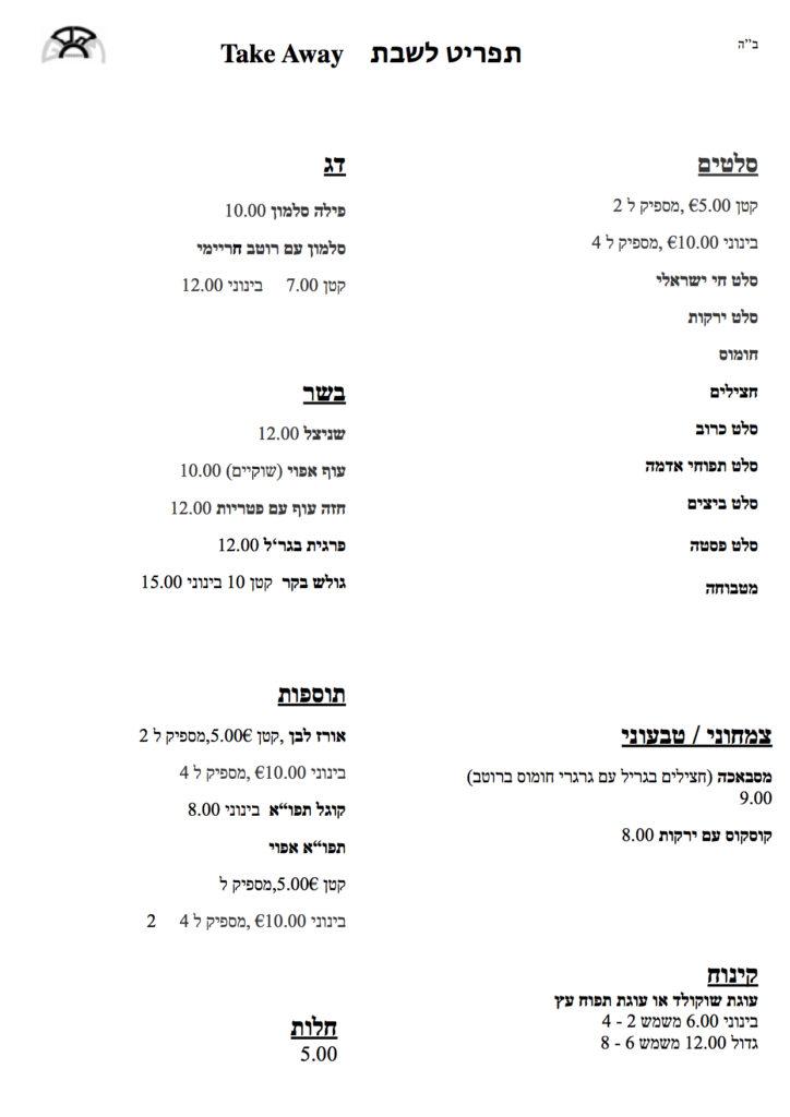 Gam Gam Kosher Restaurantshabbat Take Away Gam Gam Kosher